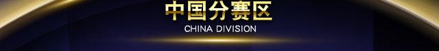 中国分赛区